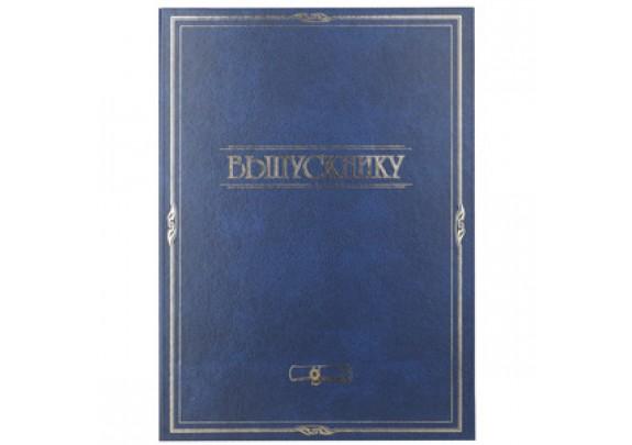 Папка Выпускнику F-007 2 21*30/синяя