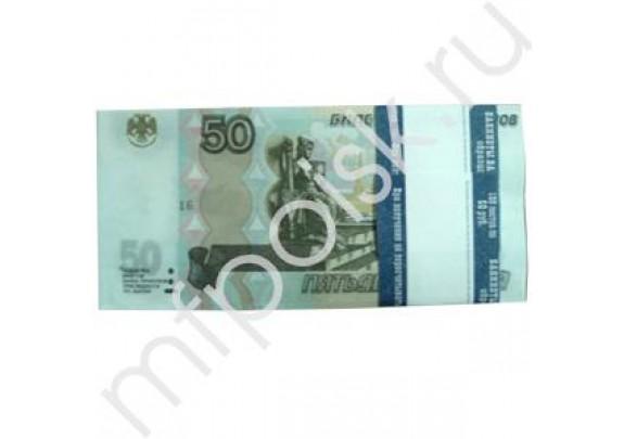 Деньги д/выкупа 50руб